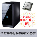 i7 CPU 삼성 DB400T3A_i7 4770/8G/240G/GTX1050Ti