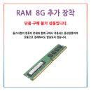 추가장착 구입_RAM 8G 추가 (PC 구매시)