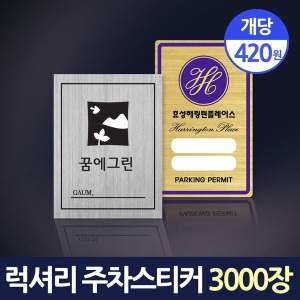 럭셔리 주차스티커 아파트스티커 3000매