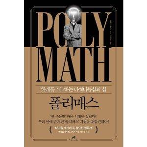폴리매스 - 한계를 거부하는 다재다능함의 힘