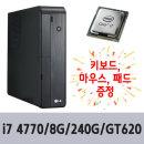 i7 CPU LG전자 Z70_i7 4770/8G/240G/GT620  윈도우10