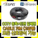 CCTV용 동축+전원 일체형 케이블 70M - 블랙 외산 QHD