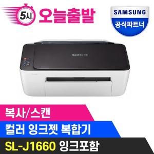 SL-J1660 정품 잉크젯 복합기 정품잉크포함 +오늘출발+