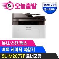 SL-M2077F 흑백 레이저 복합기 토너포함 +무료배송+