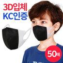 (3D마스크) 어린이 일회용 마스크 CD102 블랙 (50매)