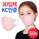 (3D마스크) 어린이 일회용 마스크 CD103 핑크 (50매)