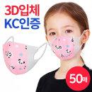 (3D마스크)어린이 일회용 마스크 CD105팬더핑크(50매)