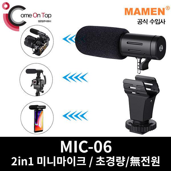(컴온탑) MAMEN수입사 MIC-06(2in1샷건마이크/무전원)