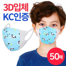 (3D마스크)어린이일회용마스크 CD106팬더스카이(50매)