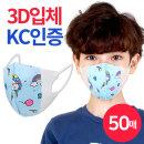 (3D마스크)어린이 마스크 CD108유니콘스카이(50매)