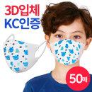 (3D마스크) 어린이 일회용마스크 CD111 베어 (50매)