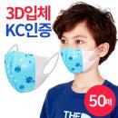 (3D마스크) 어린이 일회용마스크 CD115 캣츠 (50매)