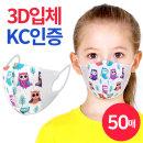 (3D마스크) 어린이 일회용마스크 CD119 부엉이 (50매)