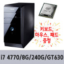 i7 CPU 삼성 DB400T3A_i7 4770/8G/240G/GT630 / 윈10