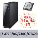 i7 CPU 삼성 슬림 DB400S3A_i7 4770/8G/240G/GT620