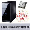 i7 CPU 삼성 DB400T3A_i7 4770/8G/240G/GTX1060/ 윈10