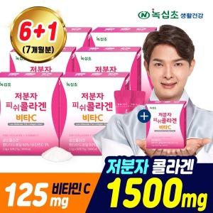 저분자피쉬콜라겐 6+1(7박스) 210포/ 7개월분/29일출고