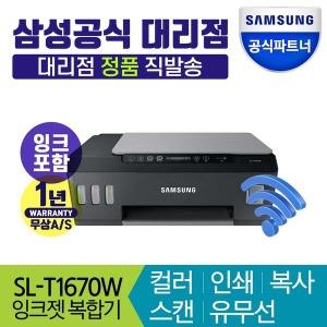 P..SL-T1670W 삼성 정품무한잉크젯복합기 예약판매