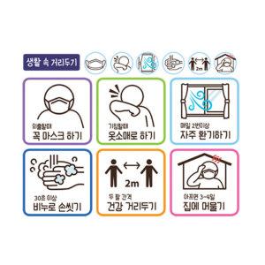 생활속 사회적 거리두기 성인용(6종) 예방 스티커