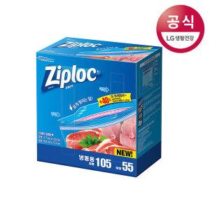 지퍼락 지퍼백 이지오픈탭 냉동 중형105+대형55