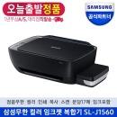 SL-J1560 정품무한 잉크젯복합기 삼성복합기(잉크포함)