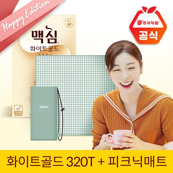 화이트골드 320T 커피믹스+행복에디션 피크닉매트