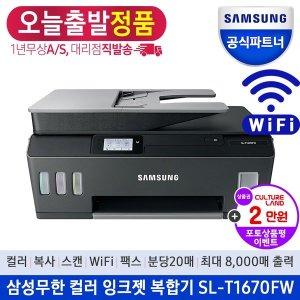 SL-T1670FW 정품무한 잉크젯복합기 팩스지원(상품권2만