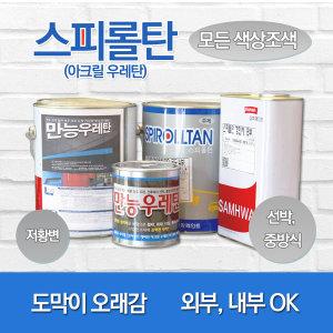 스피롤탄 4L 타일페인트 타일 페인트 욕조 세면대