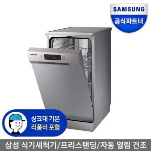 인증점S 식기세척기 DW50R4055FS 프리스탠딩 슬림형