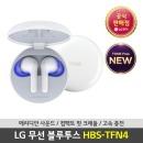 LG톤프리 HBS-TFN4 무선 TWS 블루투스 이어폰 화이트