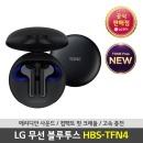 LG톤프리 HBS-TFN4 무선 TWS 블루투스 이어폰 블랙