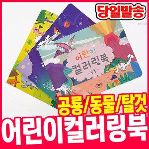 민화 유아 어린이 컬러링북 색칠공부