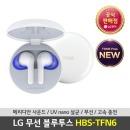 LG톤프리 HBS-TFN6 화이트 무선 TWS 블루투스 이어폰