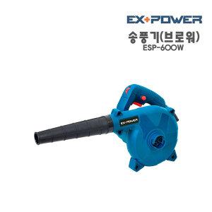 송풍기 브로워 ESP-600W 먼지흡입 2in1기능 청소기능
