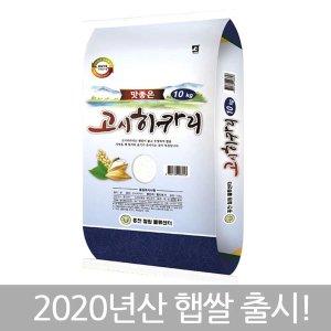 강화 고시히카리 10kg 20년산 햅쌀 (박스포장)