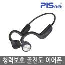 골전도 블루투스 이어폰 피스넷 프리본 / 청력보호
