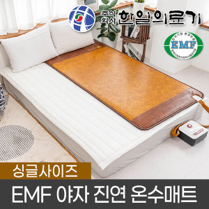 한일의료기 EMF 무전자 진연 온수 머리 싱글 온수매트