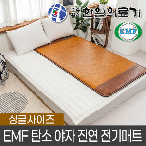 한일의료기 EMF 탄소 야자수 진연 머리 싱글 전기매트