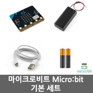 마이크로비트 Micro:bit 기본 세트 (교육기관용)
