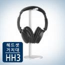 카멜마운트 헤드셋 스탠드 거치대 HH-3/헤드폰거치대