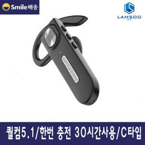 에스톡2 무통증 통화품질좋은 블루투스이어폰 퀄컴5.1