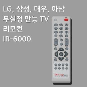 LG 삼성 대우 아남 무설정 만능TV리모컨 IR-6000