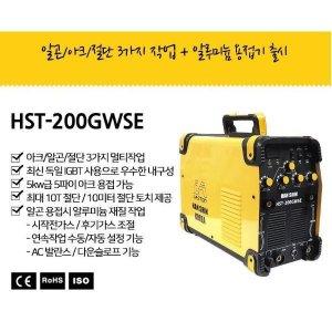 다기능용접기 알루미늄 알곤 프라즈마 HST-200GWSE