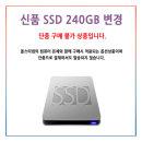 SSD 120G 를 240G 로 변경 (PC 구매시)