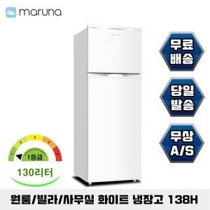 마루나 냉장고 130리터 BCD-138H 스노우화이트 / 1등급