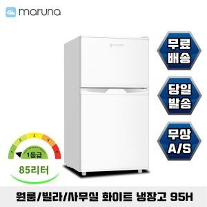 마루나 냉장고 85리터 BCD-95H 스노우 화이트 / 1등급