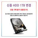 HDD 변경장착_ 신품 1TB 변경 (PC 구매시)