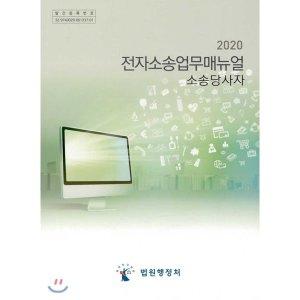 2020 전자소송업무매뉴얼 소송당사자  법원행정처