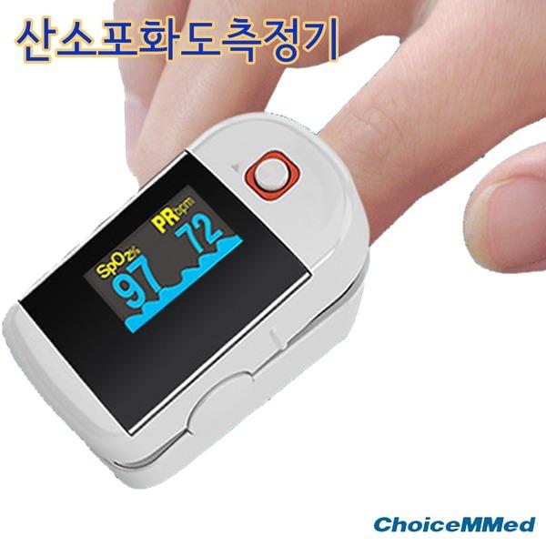 초이스메드 산소포화도측정기 MD300C22 휴대용 핑거형