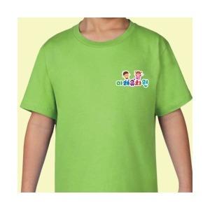 어린이집 아동용 단체티 반팔티 티셔츠 주문제작